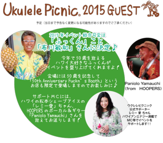 2015guest001.png